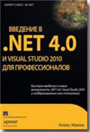 �������� � .NET 4.0 � Visual Studio 2010 ��� ��������������