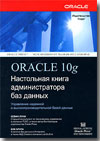 ORACLE Database 10g: ���������� ����� ��������������