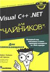 Visual C++ .NET для