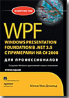WPF: Windows Presentation Foundation в .NET 3.5 с примерами на C# 2008 для профессионалов